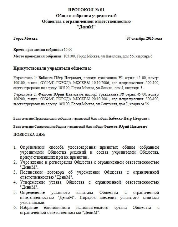 Протокол учредительного собрания ооо за регистрацию регистрация в качестве ип в спб