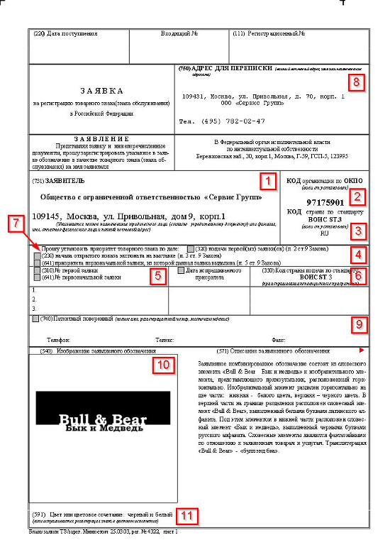 Товарный знак регистрация ип заявление о регистрации ип новый скачать