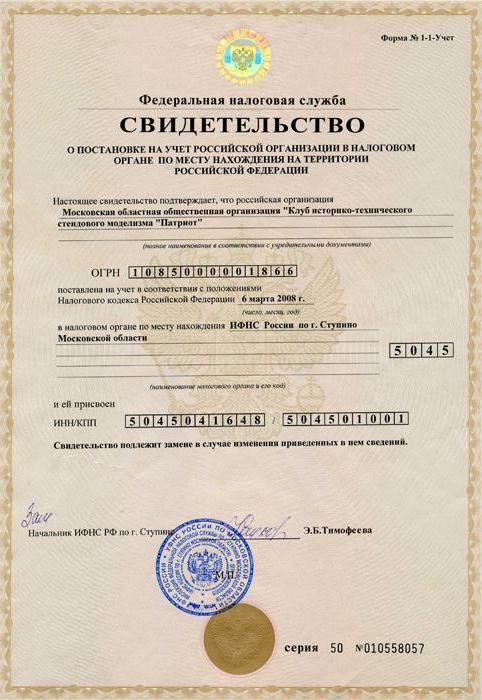Получить дубликат свидетельства о регистрации ооо программа заполнения заявления о регистрации ооо