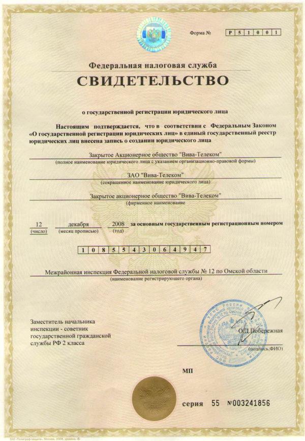 Потеряла свидетельство о регистрации ип заполненная декларация 3 ндфл