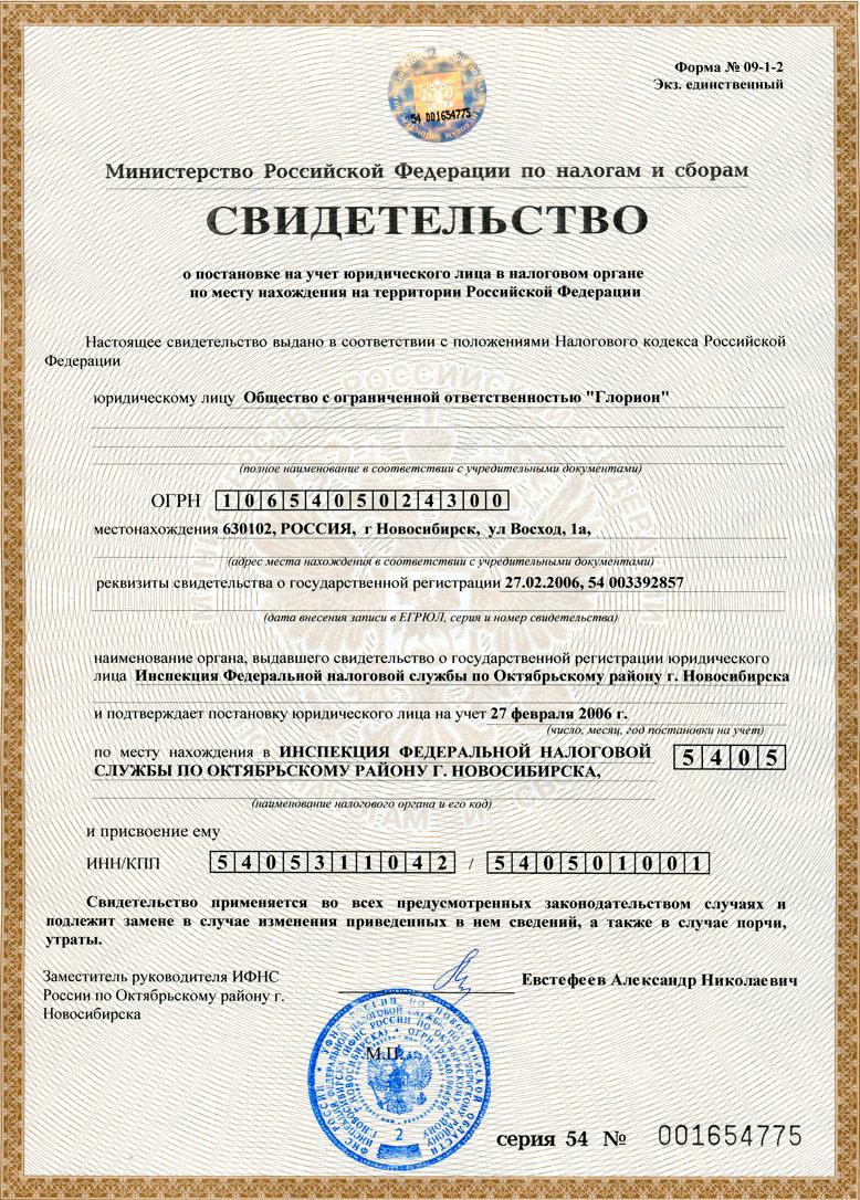 Дубликат свидетельства о регистрации ооо по реквизитам оплата по декларации ндфл