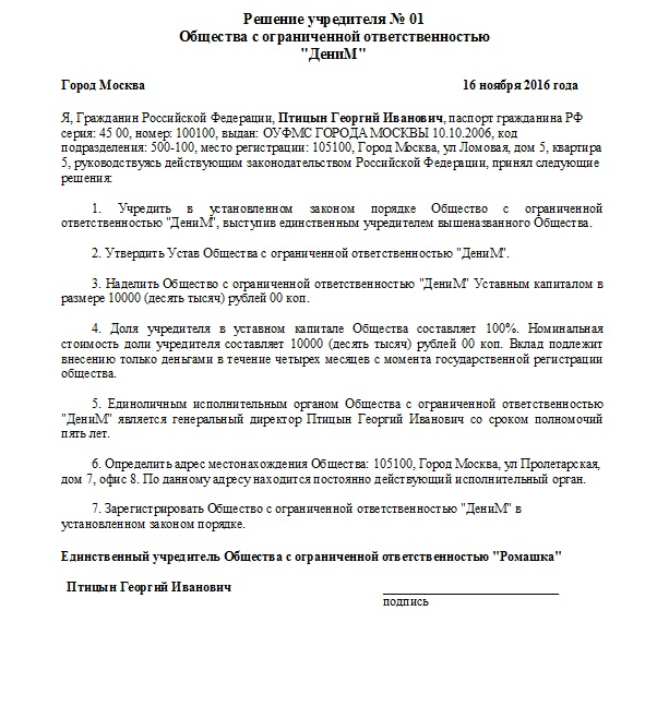 Регистрация ооо единственным учредителем документы регистрация юридического лица петербург ооо